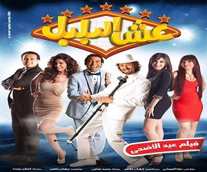 أغنية كريم محمود عبد العزيز و بوسي MP3 من فيلم عش البلبل