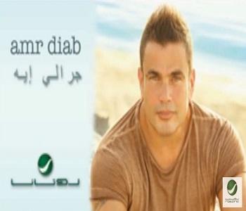 عمرو دياب - جرالي إيه كاملة MP3 نسخة أصلية من البوم 2013