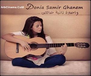 أغنية قصة شتا دنيا سمير غانم MP3 كامله - نسخة أصلية