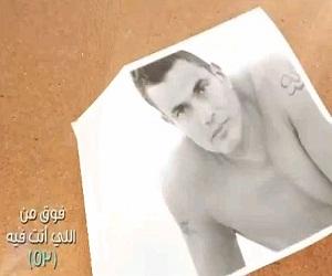 أغنية فوق من اللي انت فيه - عمرو دياب MP3 كاملة