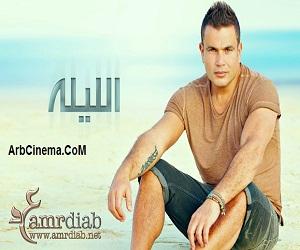 سيمبل أغنية جرالي ايه - عمرو دياب 2013 MP3 - جامده