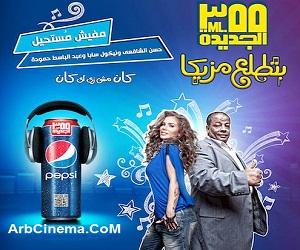 نيكول سابا و عبد الباسط مفيش مستحيل الأغنية MP3 كاملة