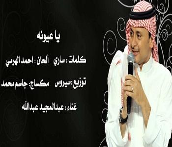 أغنية ياعيونه - عبدالمجيد عبدالله كامله الأغنية MP3