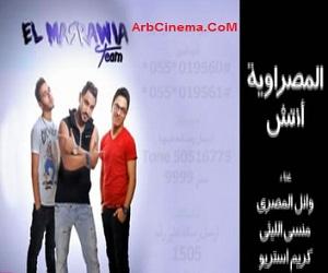 مهرجان المصراوية - انتش MP3 الأغنية كاملة