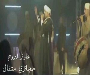 عايز اروح حجازى متقال الأغنية MP3 من فلم شمال يادنيا - كاملة