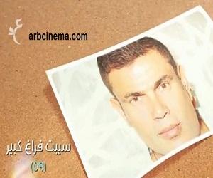 أغنية سبت فراغ كبير - عمرو دياب MP3 كاملة النسخة الأصلية