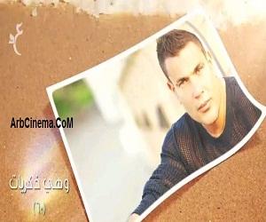 أغنية وهي ذكريات - عمرو دياب MP3 كاملة النسخة الأصلية