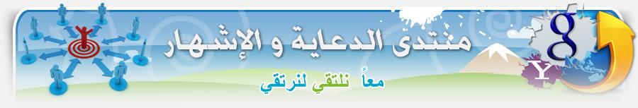 منتدى اشهار المواقع والمنتديات العربي