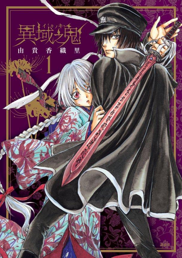 Actu Manga, Aria, Iiki no ki, Kaori Yuki, Manga,