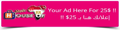 مساحة إعلانية لارج 120×468 للحجز إرسل لنا المكان المراد الإعلان به وسيتم الرد عليك وذلك عن طريق إستمارة إتصل بنا