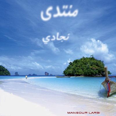 منتدى نجادي-مجمع الطلابي العربي-سيدي بلعباس