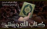 الفقه الاسلامى والفتاوى