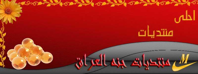 جنه العراق