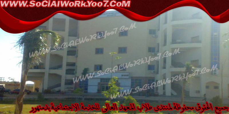معهد الخدمة الاجتماعية بدمنهور