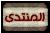 http://3assal.alafdal.net