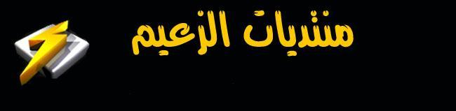 عرب نار