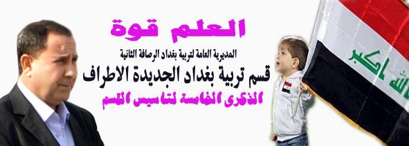 منتدى تربية بغداد الجديدة الاطراف