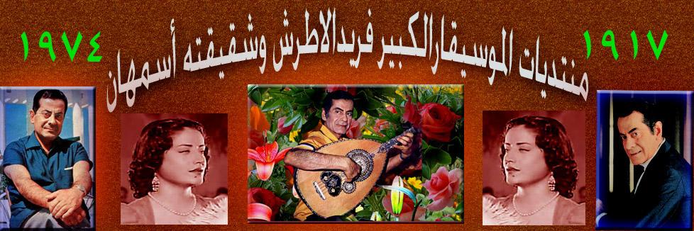 منتديات الموسيقار فريد الاطرش وشقيقته  اسمهان