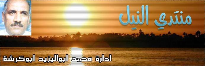 منتدي النيل