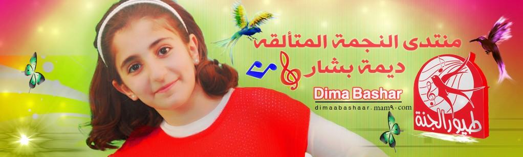 منتدى ديما بشار الرسمى