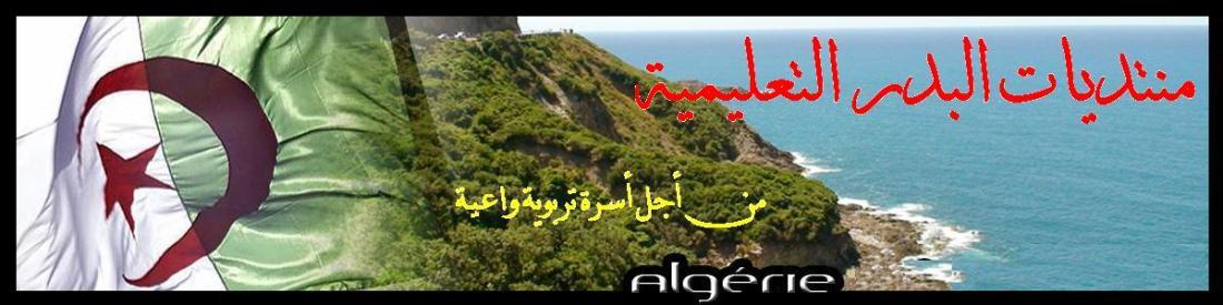 البدر للتربية والتعليم في الجزائر