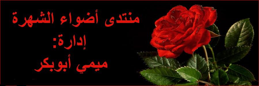 منتدى أضواء الشهرة إدارة ميمي أبوبكر