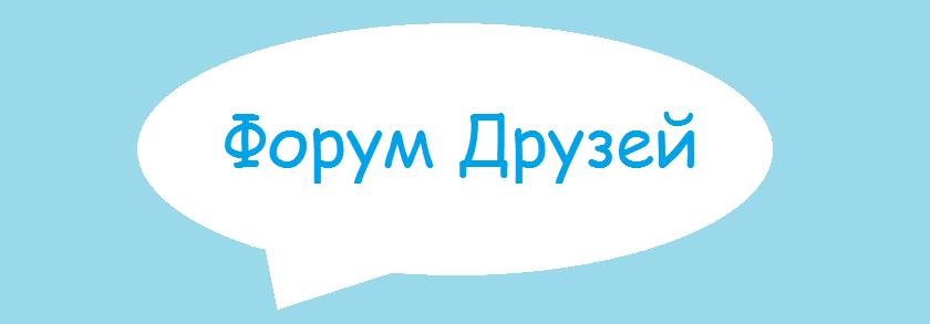Форум Друзей