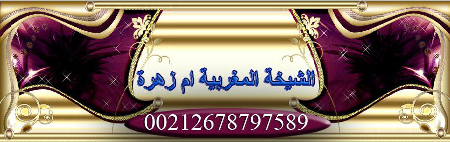 مملكة الشيخة المغربية الروحانية ام زهرة 00212678797589