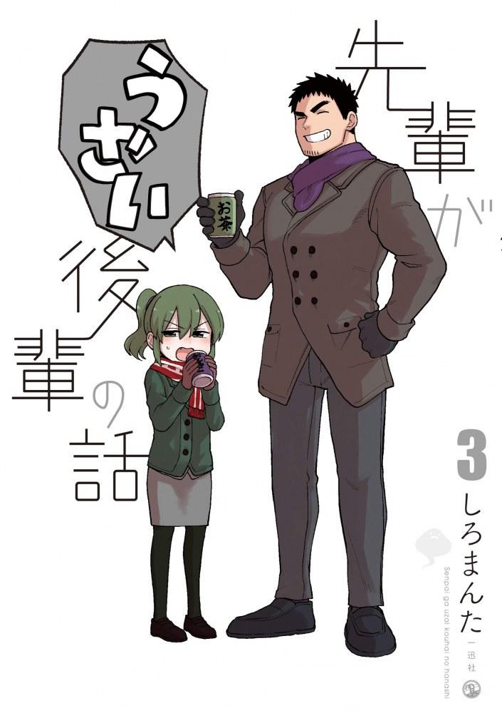 Senpai ga Uzai Kôhai no Hanashi