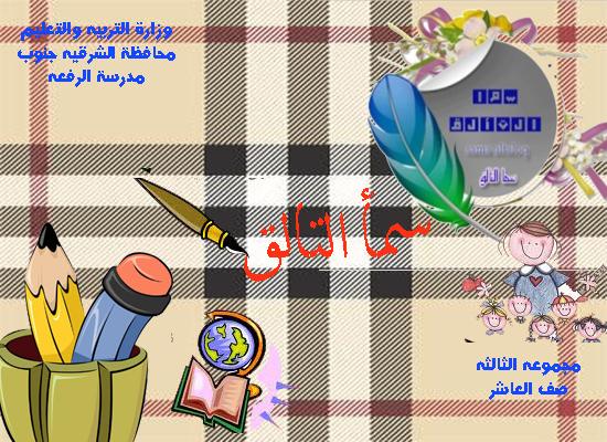 sama Al-talaq