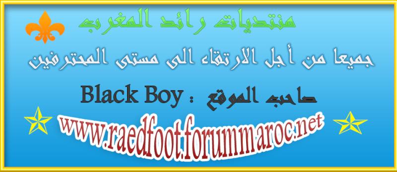 رائد المغرب