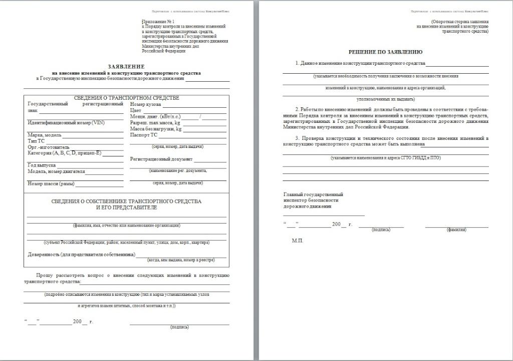 Сроки рассмотрения документов гибдд переоборудование Задача решена