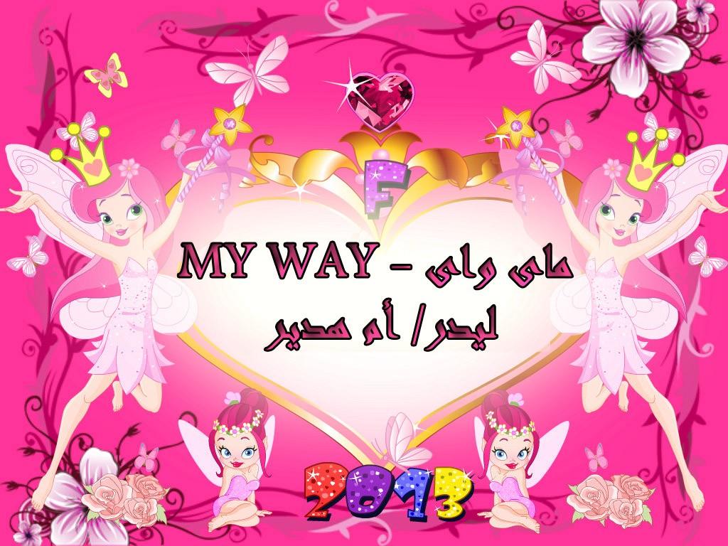ماى واى MY WAY